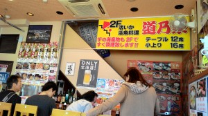 One of the restaurant of the Donburi Yokocho Restarant Arcade that we were in